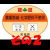 【宮城県の農産物認証】 その2.申請書を書いてみた~(´ω`)