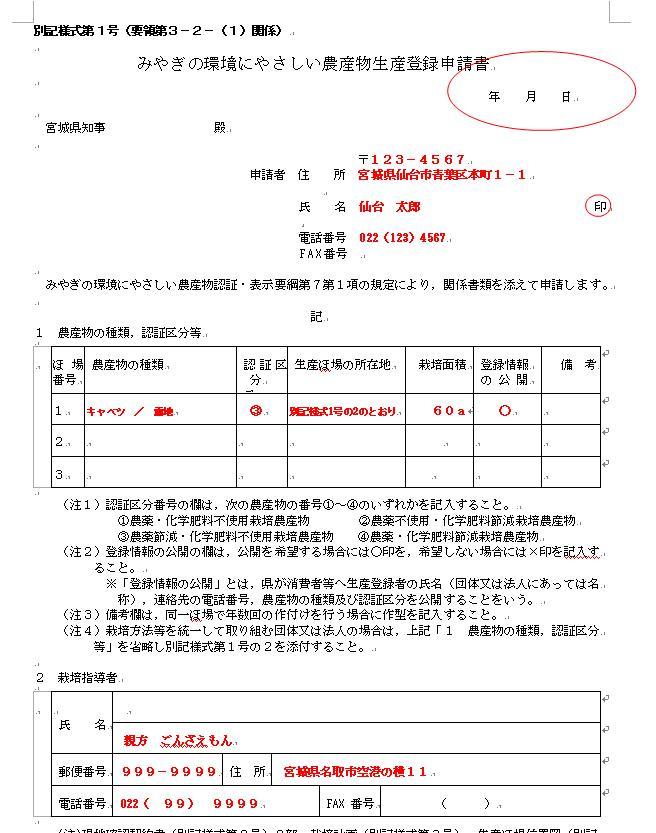 生産登録申請書 書き方