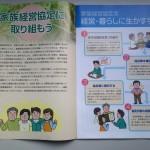 【家族経営協定を学ぶ】1.経営・暮らしに生かす手順