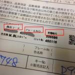 【自転車買った③】 ブリジストンの防犯登録(*`ロ´ノ)ノ