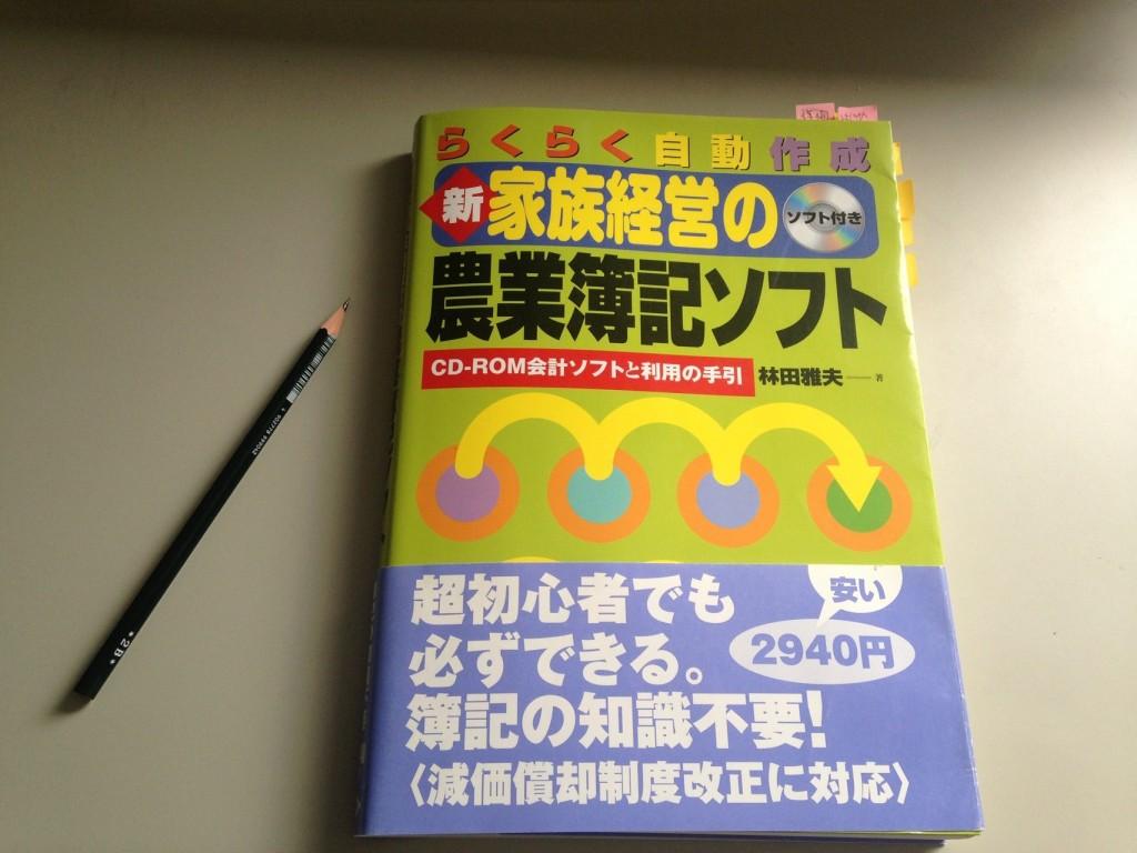 農業簿記ソフト