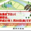 【稲作】 体質強化緊急対策事業/4.エビデンス(証拠)の記録