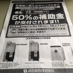 【省エネ助成金】米農家/100万円以上で50%/乾燥機、籾摺り機☆