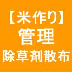 【稲作22】管理/除草剤の散布(;゚д゚)