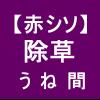 【赤シソ22】 除草作業/うね間 (´m`)