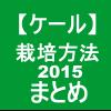 【ケール79】 栽培方法2015 まとめ