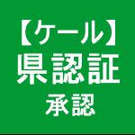 【ケール65】 農産物認証/区分3.農薬節減・化学肥料不使用栽培農産物