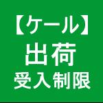 【ケール68】 でかくなり過ぎ◎ 出荷制限×