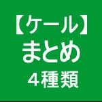 【ケール78】4種類の生育2015/まとめ