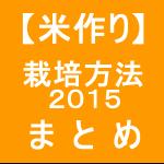 【稲作30】 栽培方法2015 まとめ