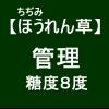 【寒締めほうれん草9】糖度8度、測定OK (´・ω・)