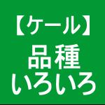 【ケール】2.ケールのおススメ品種TOP3
