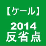 【ケール.5】 栽培記録2014年から、2015年に気をつけること(;゚Д゚;)