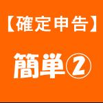 【確定申告】 個人事業主むけの簡単な説明②/具体的な書き方!!