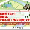 【稲作】 体質強化緊急対策事業/3.実績報告(予定)