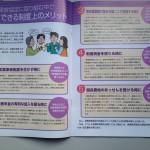 【家族経営協定を学ぶ】3.活用でき制度上のメリット/最後