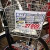 【自転車買った②】俺が選んだポイント、お金&付属品 (#゚ロ゚#)