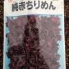 【実験】 冬の種まき! ハーブ系(赤シソ、バジル)が発芽した!!