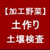 【加工野菜】土作り②/土壌検査で圃場の状況を把握∑(゚Д゚ )