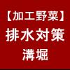 【加工野菜】排水対策②/溝を掘って明渠(めいきょ)を作ろう (´ー`)