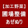 【加工野菜】土作り①/畦塗り(あぜぬり)で圃場整備(*゚ー゚)