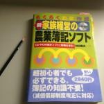 【経理ソフト】 初心者向けの農業簡単簿記ソフト!