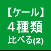 【ケール.26】 企画/ケール4種類/比べて育てる2(。・・。)