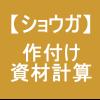 【ショウガ2】 使用する資材計算/種ショウガ~、マルチ栽培☆