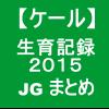 【ケール76】ジューシーグリーン栽培記録2015