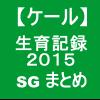 【ケール77】スウィートグリーン栽培記録2015