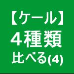 【ケール56】 企画/ケール4種類/比べて育てる4 (。 >艸<)