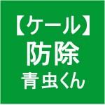 【ケール48】 定植後44日/防除/青虫 (゚ε゚*)