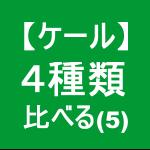 【ケール59】 企画/ケール4種類/比べて育てる5 (´ρ`)