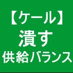 【ケール69】 出荷制限の関係で一部潰す