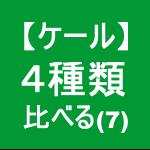 【ケール75】 企画/ケール4種類/比べて育てる7 ( ´Д`)・;'.、