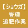 【ショウガ20】 夏の初めの追肥作業 ~( *^皿^)