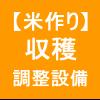 【稲作23】収穫前/調整設備の見学(・ω・`)