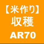 【稲作27】収穫/AR70 メンテナンス