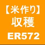 【稲作25】収穫/稲刈り→クボタ ER572(´д`)