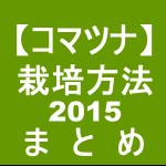 【小松菜10】栽培方法2015 まとめ